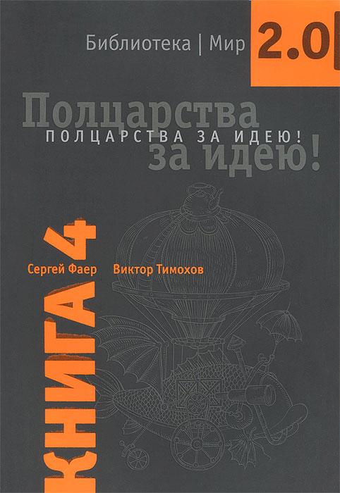Полцарства за идею!, Сергей Фаер, Виктор Тимохов