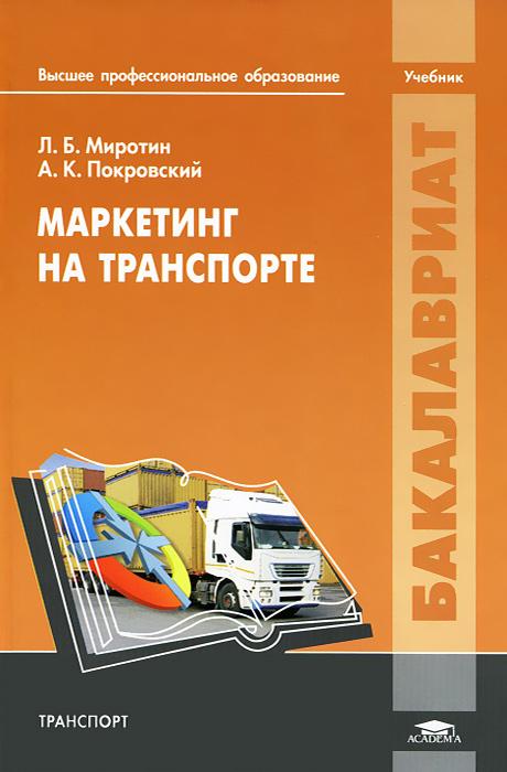 Маркетинг на транспорте, Л. Б. Миротин, А. К. Покровский
