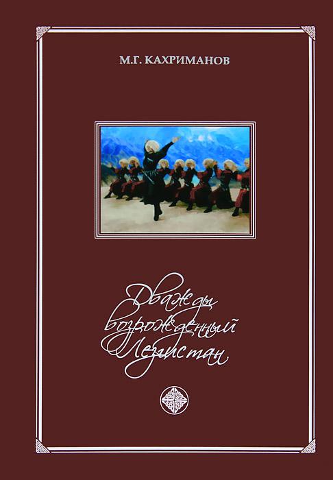Дважды возрожденный Лезгистан, М. Г. Кахриманов