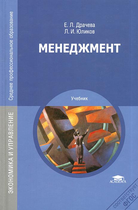 Менеджмент, Е. Л. Драчева, Л. И. Юликов