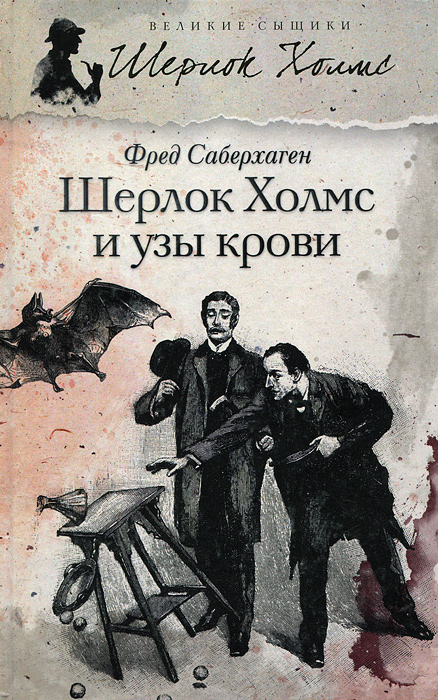 Шерлок Холмс и узы крови,