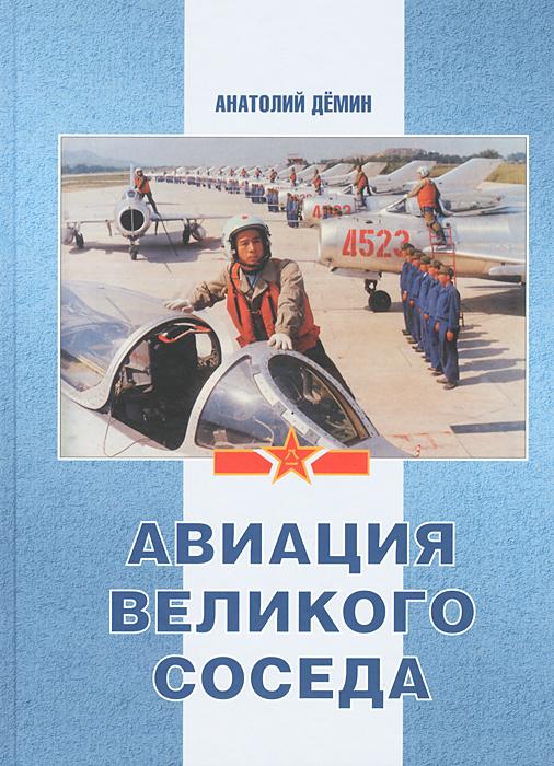 Авиация Великого соседа. Книга 2. Воздушные силы Старого и Нового Китая, Анатолий Демин