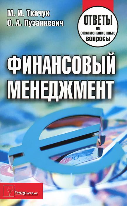 Финансовый менеджмент. Ответы на экзаменационные вопросы, М. И. Ткачук, О. А. Пузанкевич