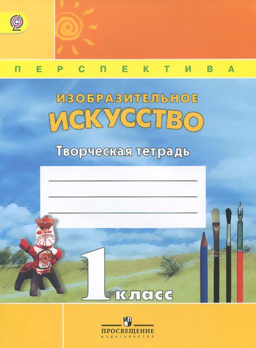 Изобразительное искусство. 1 класс. Творческая тетрадь, Т. Я. Шпикалова, Л. В. Ершова, Н. Р. Макарова, А. Н. Щирова