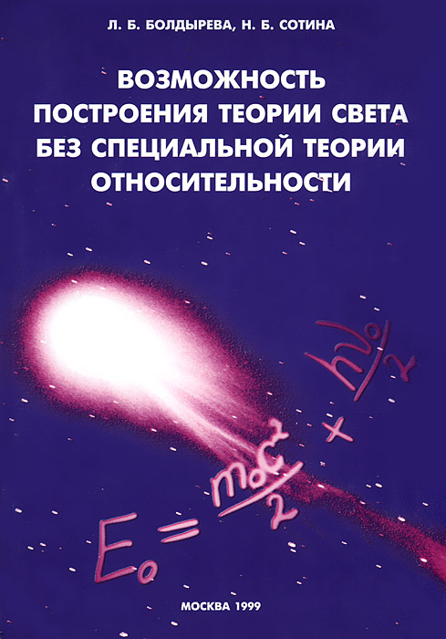Возможность построения теории света без специальной теории относительности, Л. Б. Болдырева, Н. Б. Сотина