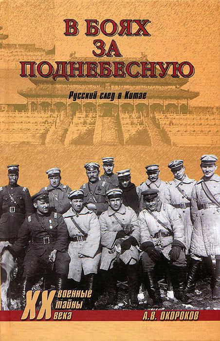 В боях за Поднебесную. Русский след в Китае, А. В. Окороков