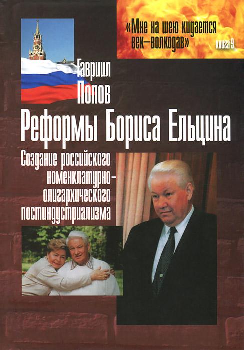 Реформы Бориса Ельцина (создание российского номенклатурно-олигархического постиндустриализма), Гавриил Попов