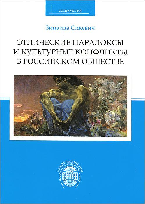 Этнические парадоксы и культурные конфликты в российском обществе, Зинаида Сикевич