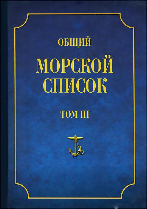 Общий морской список от основания флота до 1917 г. Том 3, Ф. Веселаго