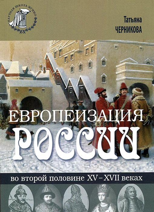 Европеизация России во второй половине XV - XVII веках, Татьяна Черникова