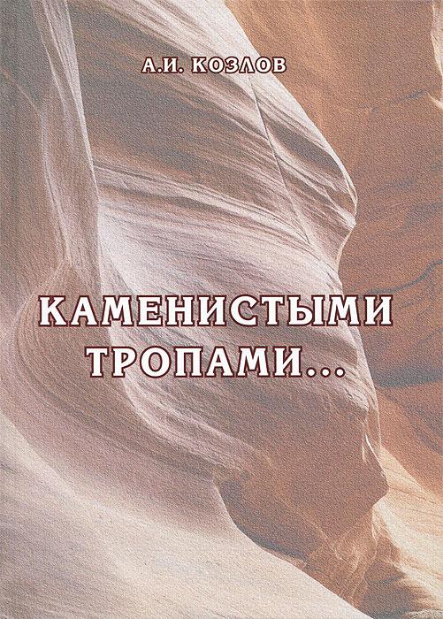 Каменистыми тропами…, А. И. Козлов