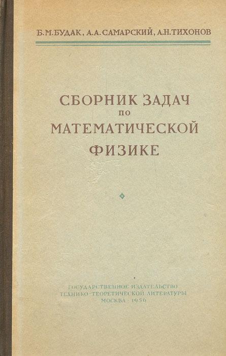 Сборник задач по математической физике,