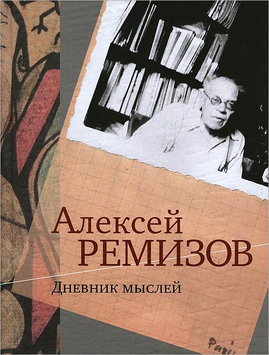 Дневник мыслей. 1943-1957 гг. Том 1. Май 1943-январь 1946, Алексей Ремизов