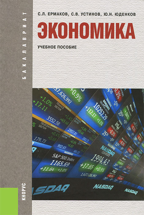 Экономика, С. Л. Ермаков, С. В. Устинов, Ю. Н. Юденков
