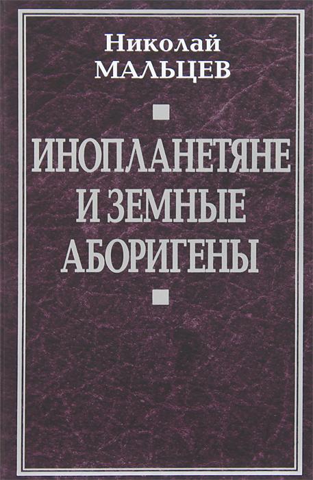 Инопланетяне и земные аборигены, Николай Мальцев