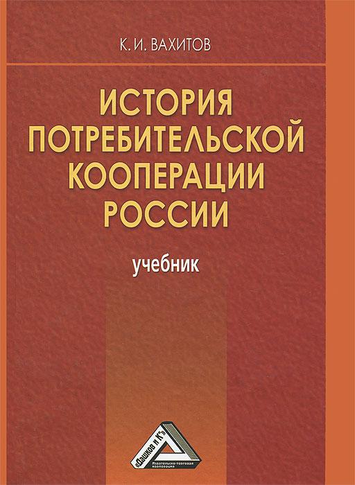 История потребительской кооперации России, К. И. Вахитов