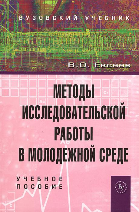 Методы исследовательской работы в молодежной среде, В. О. Евсеев