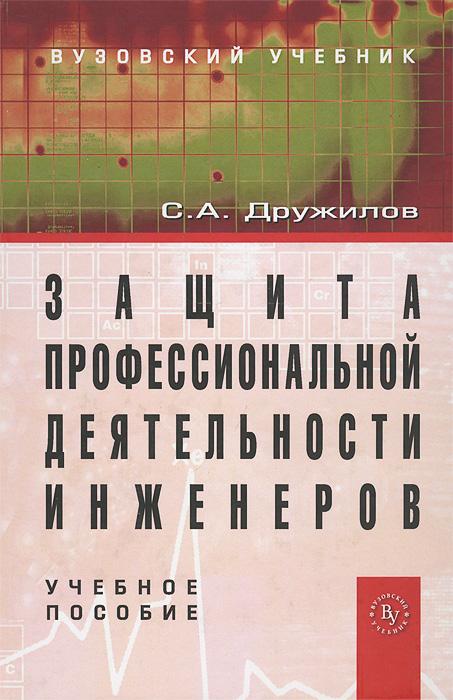 Защита профессиональной деятельности инженеров, С. А. Дружилов