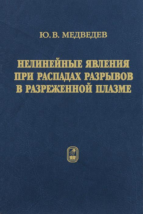Нелинейные явления при распадах разрывов в разреженной плазме, Ю. В. Медведев