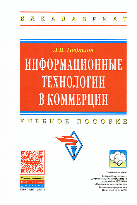 Информационные технологии в коммерции, Л. П. Гаврилов