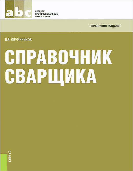 Справочник сварщика, В. В. Овчинников