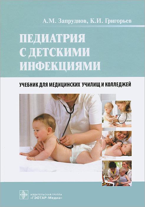 Педиатрия с детскими инфекциями, А. М. Запруднов, К. И. Григорьев