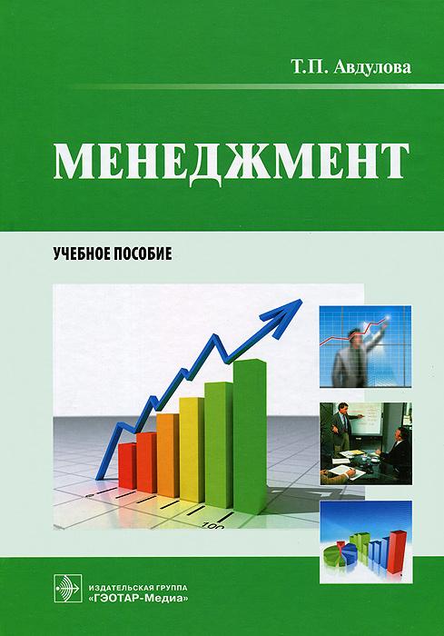 Менеджмент, Т. П. Авдулова