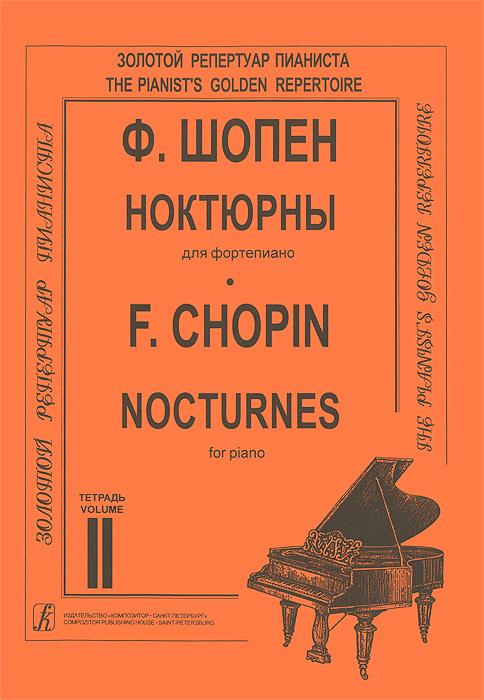Ф. Шопен. Ноктюрны для фортепиано. Тетрадь 2, Ф. Шопен