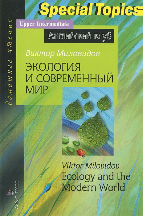 Экология и современный мир / Ecology and the Modern World, Виктор Миловидов