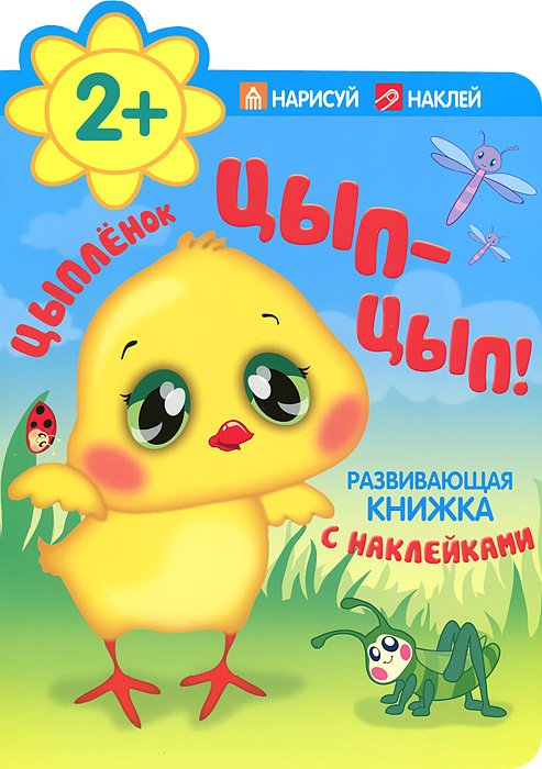 Цыпленок. Цып-цып! Развивающая книжка с наклейками, Лариса Бурмистрова