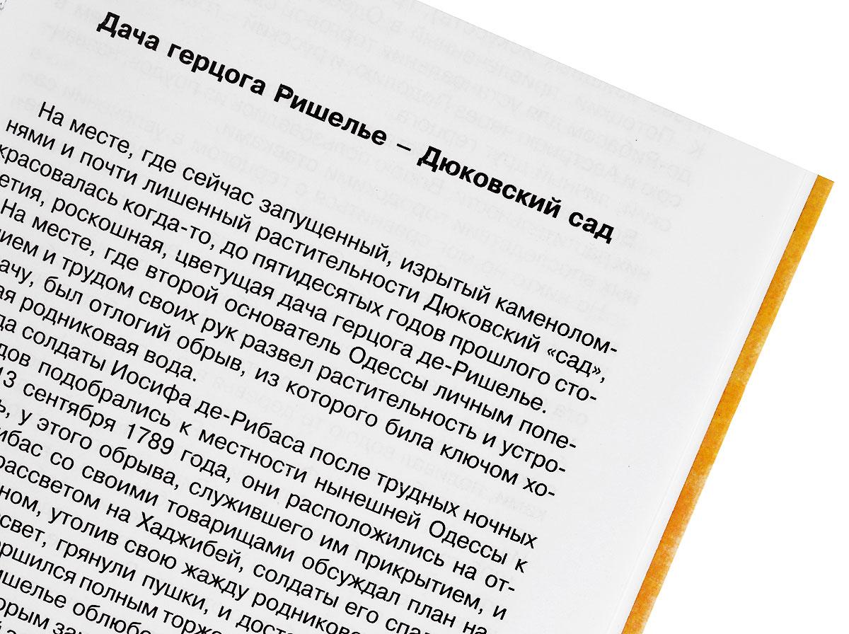 Старая Одесса. Исторические очерки и воспоминания, Александр Де-Рибас
