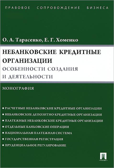 Небанковские кредитные организации. Особенности создания и деятельности, О. А. Тарасенко, Е. Г. Хоменко