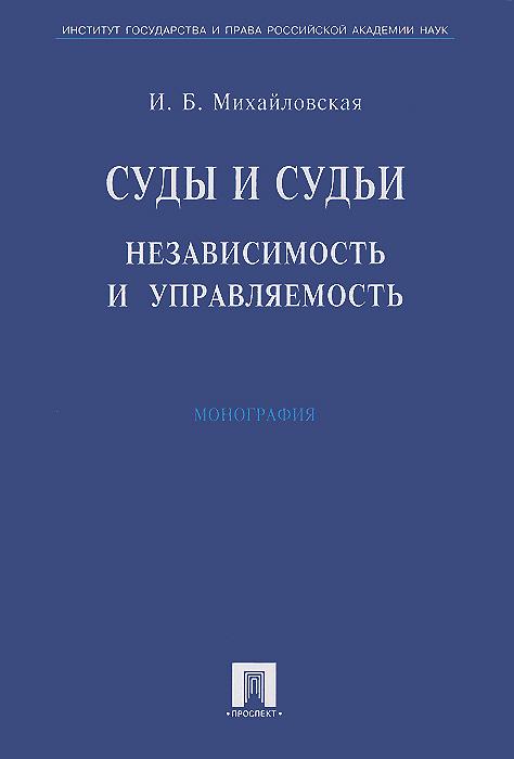 Суды и судьи. Независимость и управляемость, И. Б. Михайловская