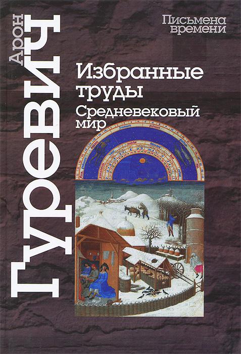 Избранные труды. Средневековый мир, Арон Гуревич