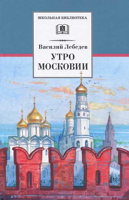 Утро Московии, Василий Лебедев