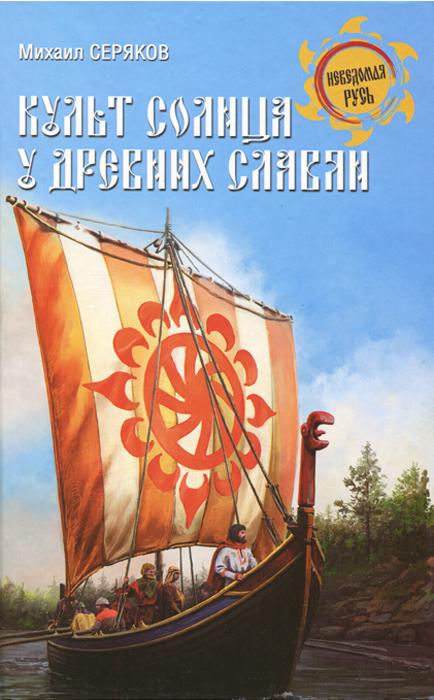 Культ солнца у древних славян, Михаил Серяков