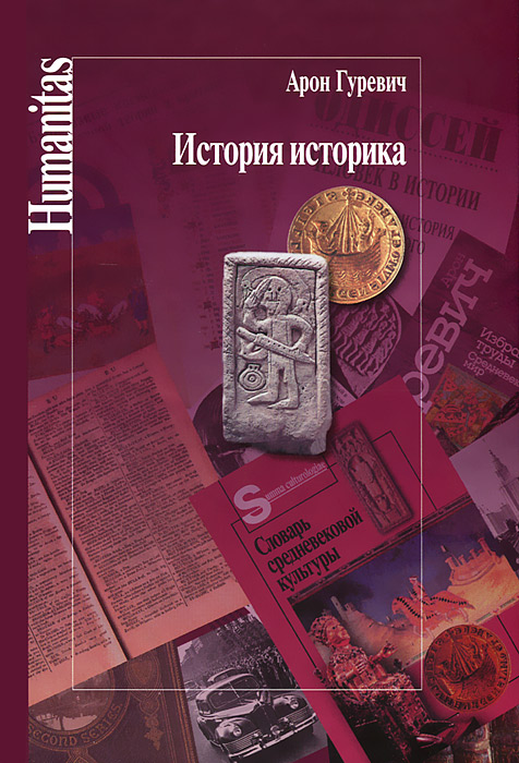 История историка, Арон Гуревич