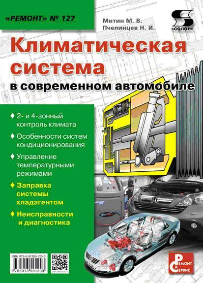 Климатическая система в современном автомобиле, М. В. Митин