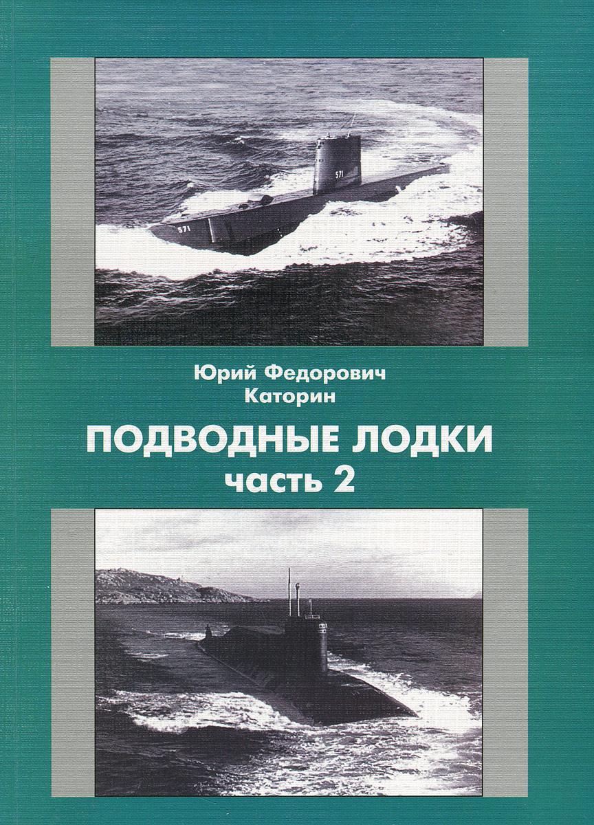 Подводные Лодки. Часть 2, Ю. Ф. Каторин