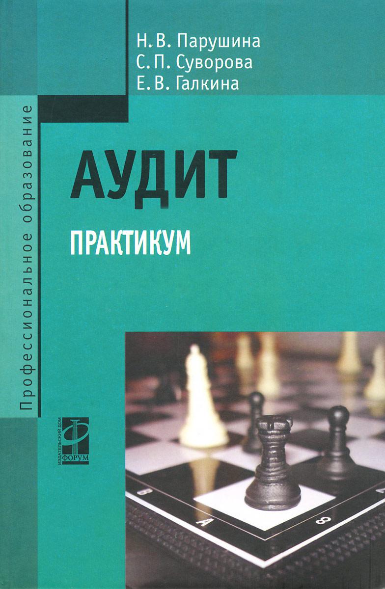 Аудит. Практикум, Н. В. Парушина, С. П. Суворова, Е. В. Галкина