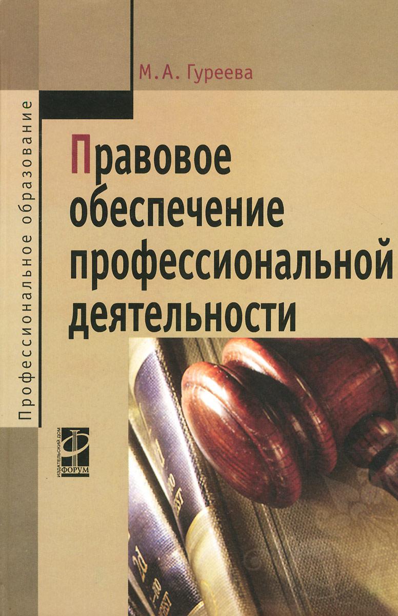 Правовое обеспечение профессиональной деятельности, М. А. Гуреева