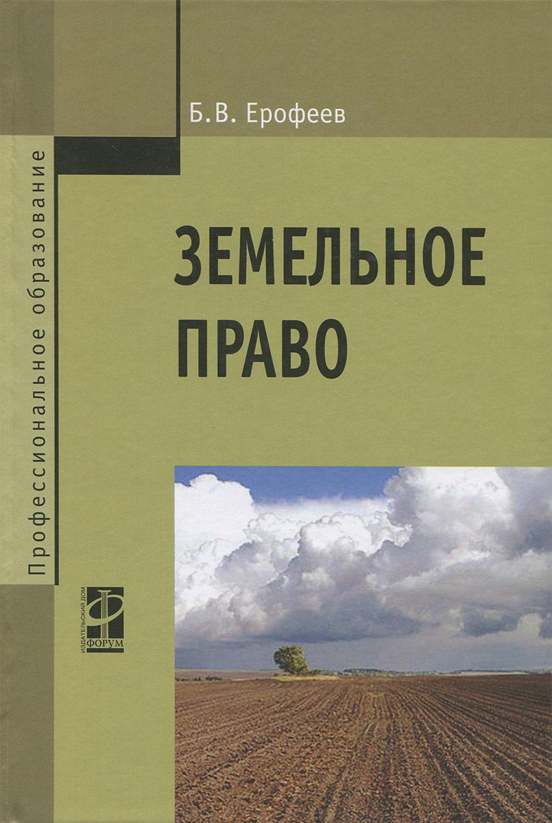 Земельное право, Б. В. Ерофеев