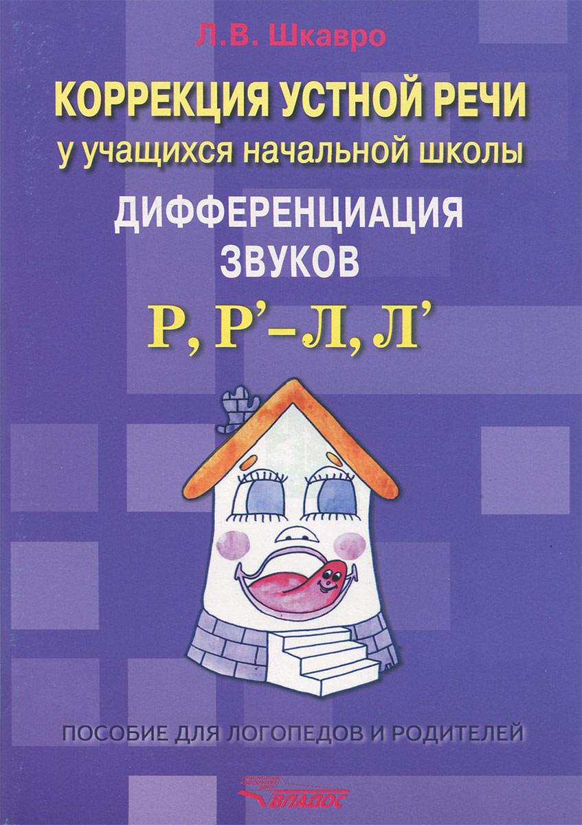 Коррекция устной речи у учащихся начальной школы. Дифференциация звуков Р, Р'-Л, Л', Л. В. Шкавро
