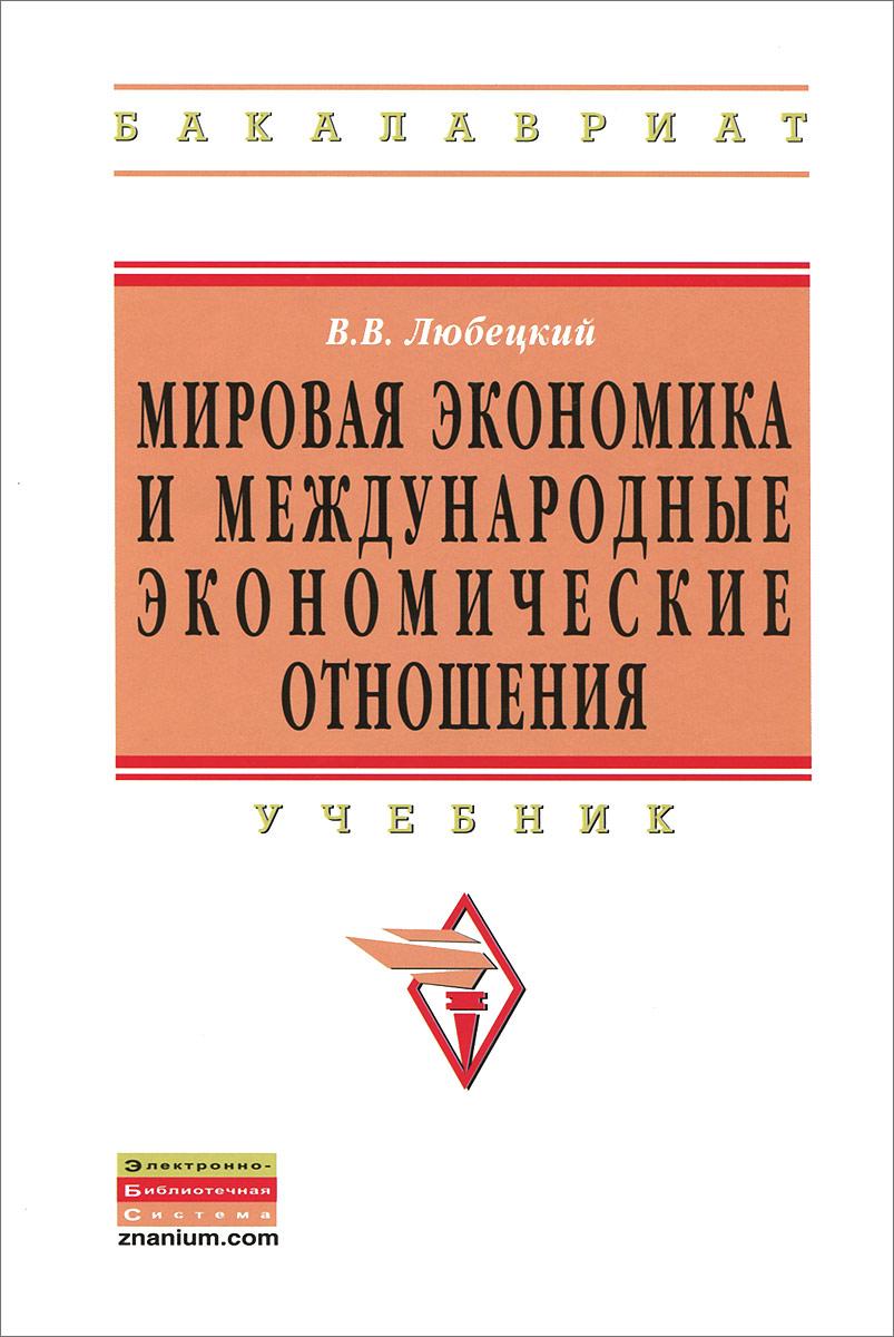 Мировая экономика и международные экономические отношения, В. В. Любецкий
