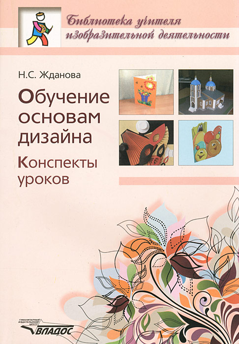 Обучение основам дизайна. Конспекты уроков, Н. С. Жданова