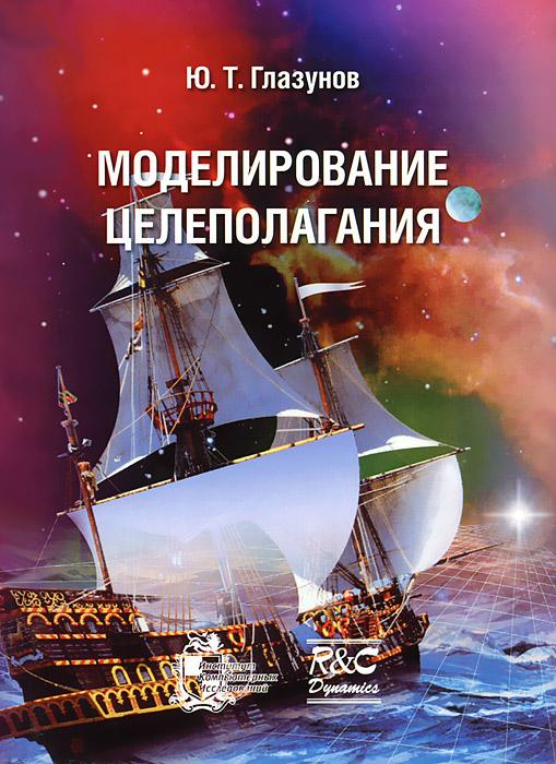Моделирование целеполагания, Ю. Т. Глазунов
