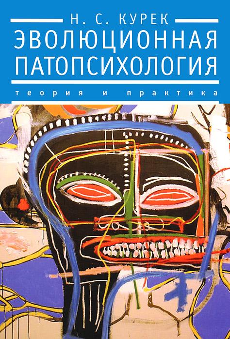 Эволюционная патология, Н. С. Курек