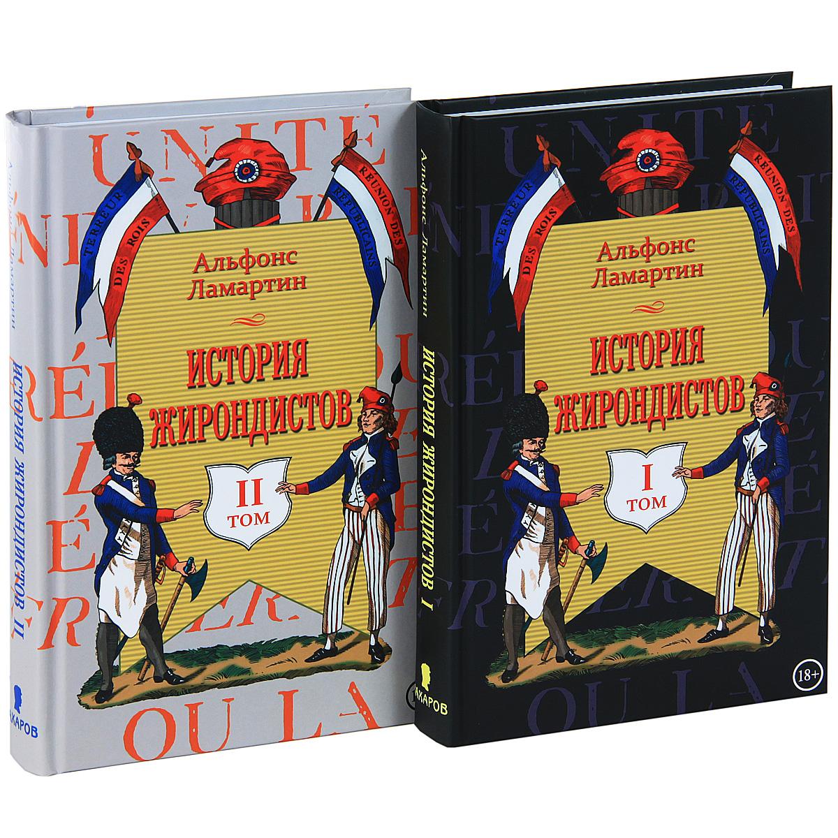 История жирондистов в 2 томах (комплект из 2 книг), Альфонс Ламартин