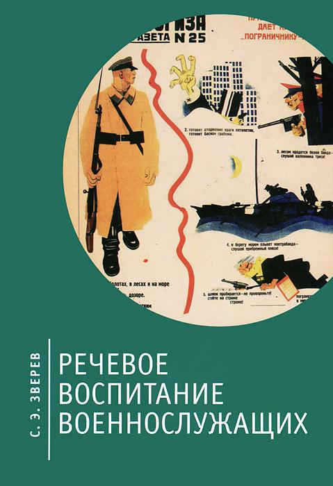 Речевое воспитание военнослужащих, С. Э. Зверев