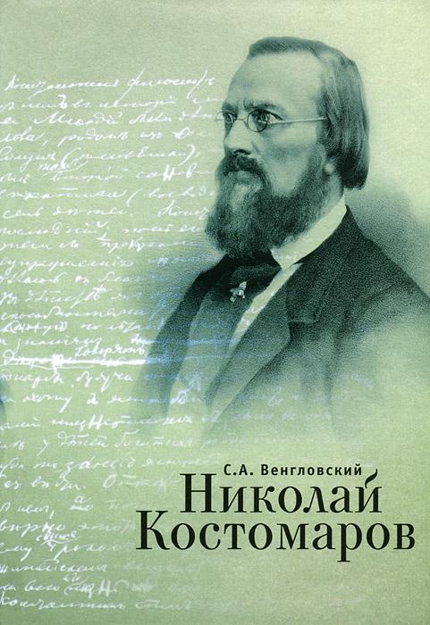 Николай Костомаров, С. А. Венгловский